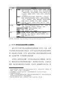 兩岸經濟合作與東亞區域經濟整合新契機 - 國家政策研究基金會 - Page 6