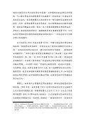 兩岸經濟合作與東亞區域經濟整合新契機 - 國家政策研究基金會 - Page 7