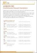 2013 통합매뉴얼(12.04) - Summit-tctap.com - Page 6