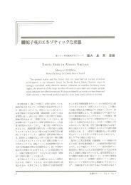 (重イオン未知重核研究Gr.) 「原子核のエキゾチックな状態」