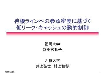 待機ラインへの参照密度に基づく 低リーク・キャッシュの動的 ... - 九州大学