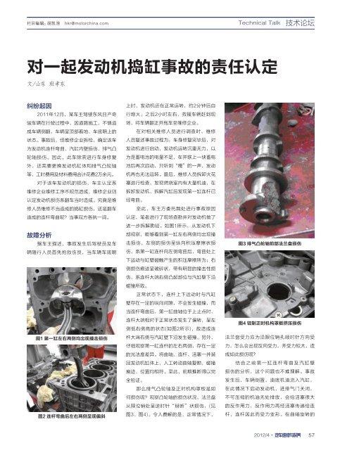 对一起发动机捣缸事故的责任认定 - 汽车维修与保养
