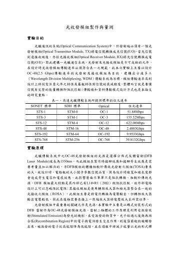 光收發模組製作與量測 - 國立臺北科技大學