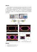 光收發模組製作與量測 - 國立臺北科技大學 - Page 5