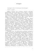 samoqalaqo samarTlis sasamarTlo praqtikis problematur ... - Page 5