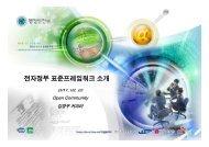 II - eGovFrame 오픈 커뮤니티 - 전자정부 표준프레임워크