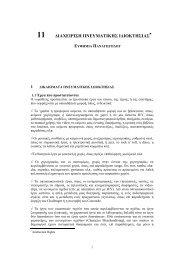 11 ΔΙΑΧΕΙΡΙΣΗ ΠΝΕΥΜΑΤΙΚΗΣ ΙΔΙΟΚΤΗΣΙΑΣ - Urenio