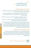 نزيف ما بعد الوالدة - Gynuity Health Projects - Page 4