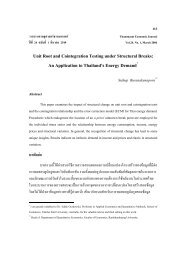 Unit Root and Cointegration Testing under Structural Breaks: An ...