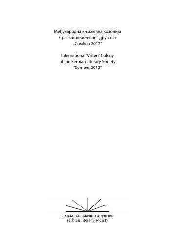 Сомбор 2012 - Српско књижевно друштво