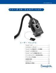 シリーズ20 ウェルド・ヘッド・ユーザー・マニュアル (MS-13 ... - Swagelok