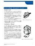 シリーズ20 ウェルド・ヘッド・ユーザー・マニュアル (MS-13 ... - Swagelok - Page 3