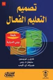 ﻋﻤﻠﻴﺔ اﻟﺘﺼﻤﻴﻢ اﻟﺘﻌﻠﻴﻤﻲ - العربية
