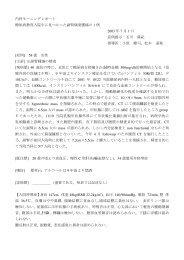 症例[pdf]