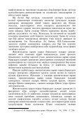 Жиноятчиликка қарши курашда халқаро ҳамкорлик. Масъул ... - Page 6