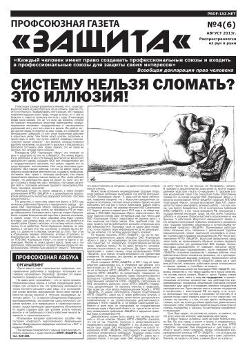 """Выпуск № 4(6) от августа 2013 г. - НППО """"Защита"""""""