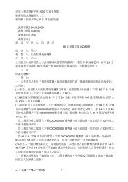 東吳大學法律系專任 - Mail