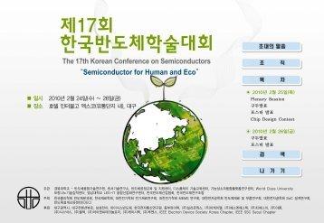 제17회 한국반도체학술대회 - 초고속 회로및 시스템 연구실 - 연세대학교
