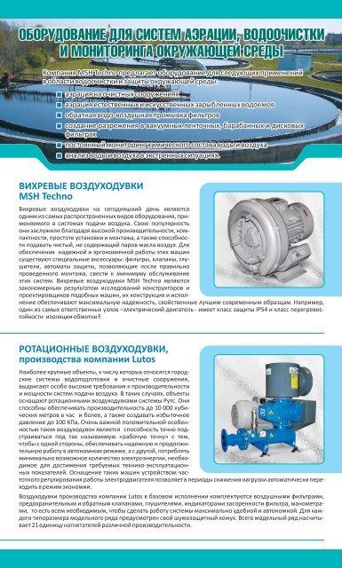 Оборудование для систем аэрации, водоочистки и мониторинга ...