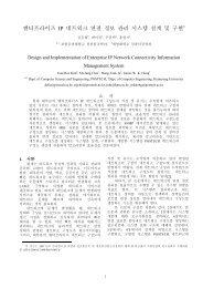 엔터프라이즈 IP 네트워크 연결 정보 관리 시스템 ... - 포항공과대학교