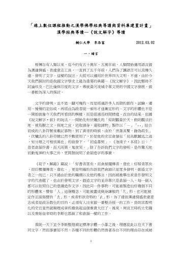 漢學經典導讀—《說文解字》導讀
