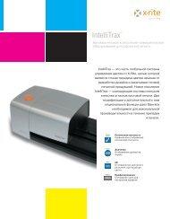 L7-330 6pg_08-07_ru_08_08:IntelliTrax brochure ... - X-Rite в России