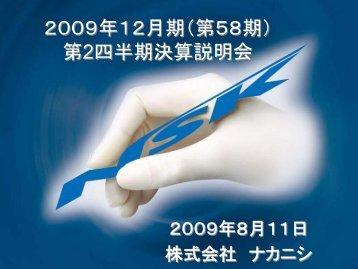 2009年12月期 - ナカニシ