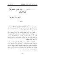 دور اﻟوﻋﻲ اﻷﺨﻼﻗﻲ ﻓﻲ اﻟﺒﻴﺌﺔ اﻟﺤﻴﺎﺘﻴﺔ - جامعة دمشق