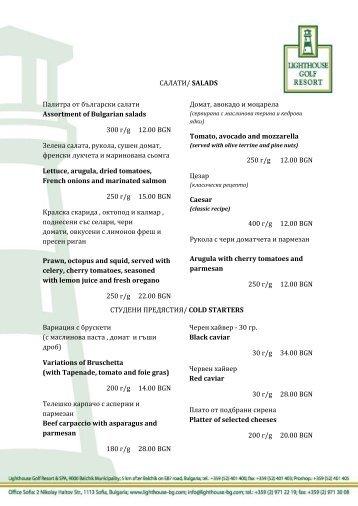Палитра от български салати Assortment of Bulgarian salads 300 ...