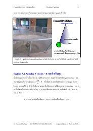 Section 5.2 Angular Velocity - ภาควิชาฟิสิกส์ - มหาวิทยาลัยขอนแก่น