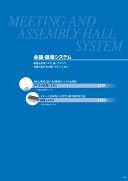 会議・議場システム