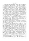 草原帝国作者 - 北京大学国家外语非通用语种本科人才培养基地 - Page 6
