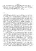 草原帝国作者 - 北京大学国家外语非通用语种本科人才培养基地 - Page 7