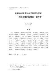 批判檢視朱熹對老子哲學的理解對陳榮捷的詮釋的 ... - Mail - 東吳大學