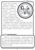 12 清心的人 - Gospel Light Worldwide - Page 2
