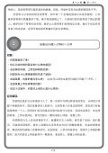 12 清心的人 - Gospel Light Worldwide - Page 6