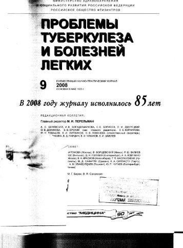 Статья - Александр Пантелеев. Туберкулез у ВИЧ ...