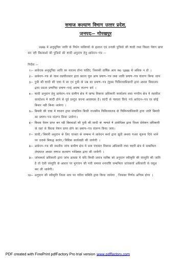 Form for daughter's marriage - SC/ST - Gorakhpur