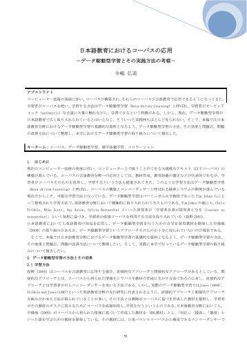 日本語教育におけるコーパスの応用 -データ駆動型学習とその実践方法 ...