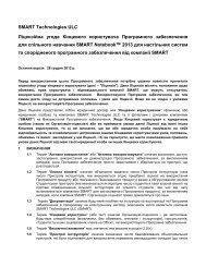 SMART Technologies ULC Ліцензійна угода Кінцевого ...