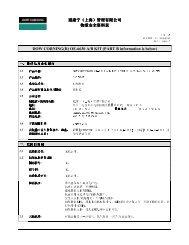 DOW CORNING(R) OE-6630 A/B KIT