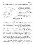 سفر صموئيل الأول - Page 3