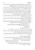 سفر صموئيل الأول - Page 6