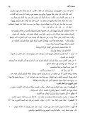 سفر صموئيل الأول - Page 7