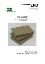 環境製品宣言