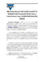 新款Vishay Siliconix 100V N 沟道TrenchFET ®功率MOSFET 采用 ...