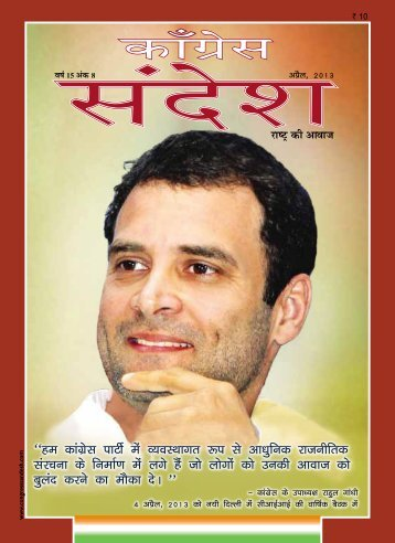 April, 2013 - Congress Sandesh