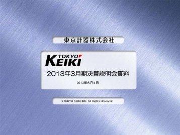 2013年3月期決算説明会資料 - 東京計器株式会社