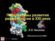 Е.Л. Насонов - Перспективы развития ревматологии в XXI веке