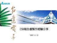 製作CSR報告書經驗分享 - 企業永續發展協會